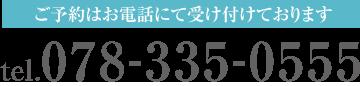 078-335-0555